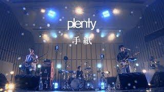plenty「手紙」from plenty ラストライブ「拝啓。皆さま」 17.09.16 日比谷野外大音楽堂