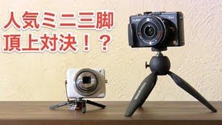 人気ミニ三脚 頂上対決!! Manfrotto PIXI vs ゴリラポッド マイクロ800 thumbnail