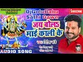 Jai Bola Kali Mai Ke - Ritesh Pandey- New Navratri Dj Song Mix By- #DJGOLUBABU_SATHI_GAWN