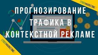 Прогнозирование трафика с контекстной рекламы. Cybermarketing 2017. Илья Исерсон