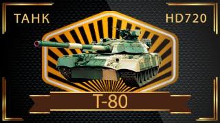 10 фактов о танке Т-80 | Топ-10 Оружие