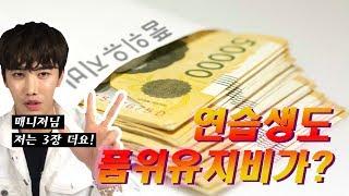 [시완의아이돌스트릿]SM.JYP.YG연습생은월급을받는다? A군이밝히는 연습생품위유지비는얼마?