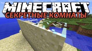 СЕКРЕТНЫЕ КОМНАТЫ - Minecraft (Обзор Мода)