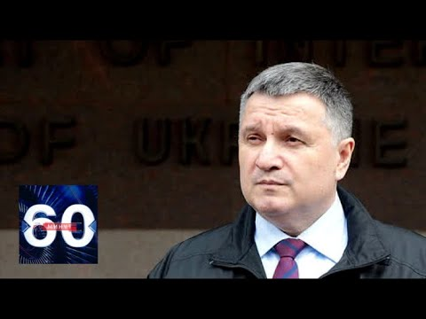 Зеленский оставляет Авакова во главе МВД. 60 минут от 29.08.19