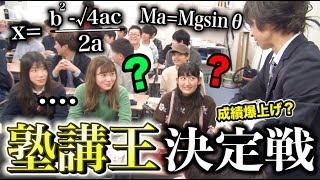 【講師力】勉強できても意味がない!本当に授業がうまいのはどっちだ選手権!!【はなお vs でんがん】 thumbnail