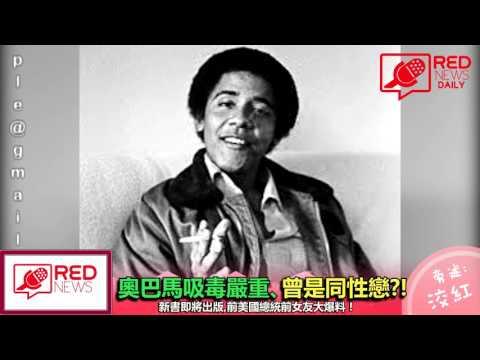 【RED News Daily 每日紅聞】2017/05/07(二)奧巴馬吸毒嚴重、曾是同性戀?!