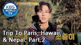 A trip alone to Paris, Hawaii, & Nepal Part.2 [Battle Trip/2019.02.17][Battle Trip/2019.02.17]