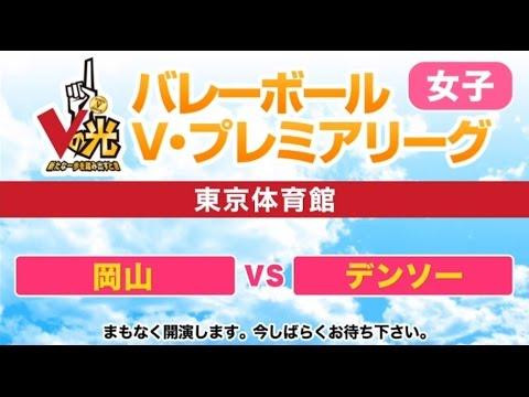 [15/11/2014] Opening V.Premier League 2014/15 + Okayama Seagulls vs DENSO Airybees