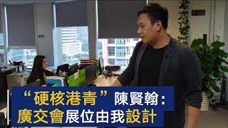 【硬核港青】陈贤翰:广交会展位由我设计,在这里香港设计师很吃香 | CCTV
