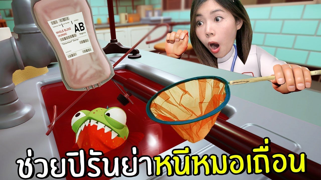 Download ช่วยปิรันย่าหนีหมอเถื่อน #2 | I am Fish