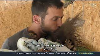 """""""הוא כמו הילד שלי"""": האיש שמציל מאות חיות בר במקלט שהקים - אצלו בבית"""