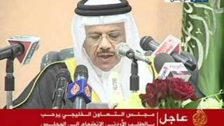 البتراء الاخبارية   انضمام الاردن لمجلس التعاون الخليجي
