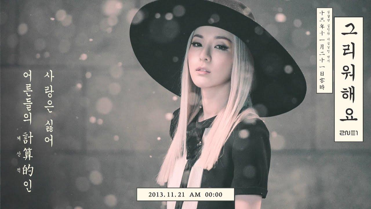 Sad Girl Crying Wallpaper 2ne1 그리워해요 Missing You Teaser Dara Youtube