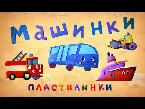 Пластилинки Машинки - Все серии подряд (1-4) - Союзмультфильм 2020HD