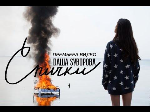 Даша Суворова (Официальный канал)