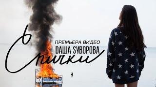 Смотреть клип Dаша Sуворова - Спички