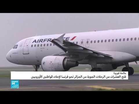علي بوخلاف: الرحلات الجوية بين باريس والجزائر مخصصة للفرنسيين والأوربيين فقط  - نشر قبل 3 ساعة