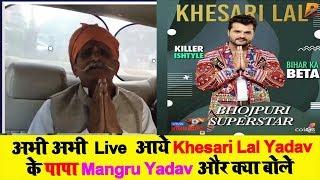 अभी अभी Live आये Khesari Lal Yadav के पापा Mangru Yadav और क्या बोले। Khesari Lal के बारे में