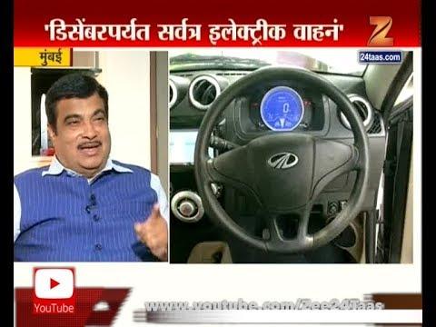 Mumbai | Nitin Gadkari On Electric Car