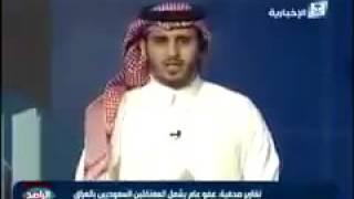 العفاء عن السجناء السعوديين في العراق