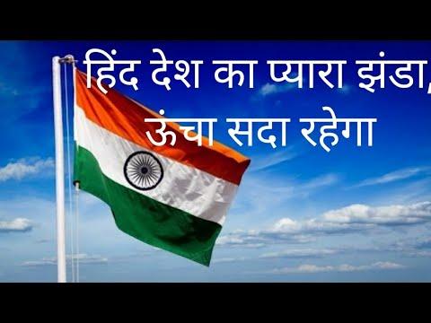 Jhanda geet  // Hind desh ka pyara jhanda uncha sada rahre ga...