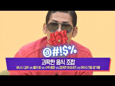 [괴팍한 음식 조합] 쭌형(Joon Park) 분노 유발하는 ′콜라·밥′의 맛♨ 괴팍한5형제(5bros) 6회