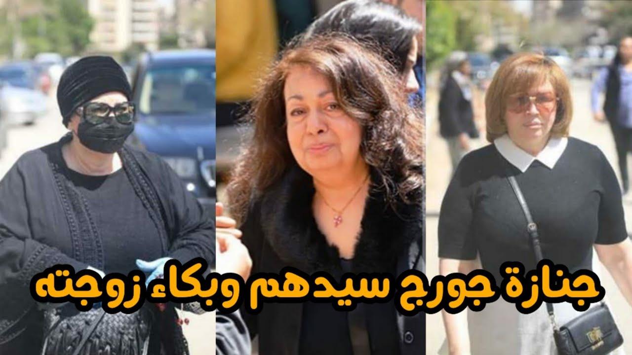 بكـ ـاء زوجة جورج سيدهم ودلال عبدالعزيز بالكمامـة وبعض الفنانين بعزاء جورج سيدهم