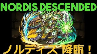 Puzzle and Dragons - Nordis Descended - Knight Dragon King - Legend Plus - ノルディス 降臨!