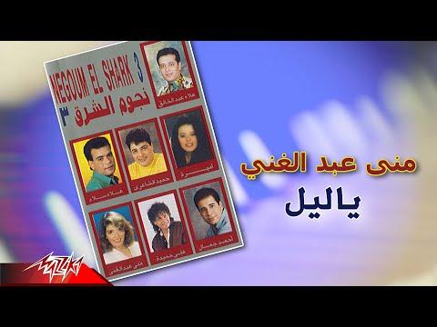 Mona Abd El Ghany - Ya Leil | مني عبد الغني - ياليل