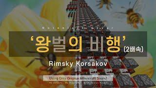림스키 코르사코프 - '왕벌의 비행'(x…