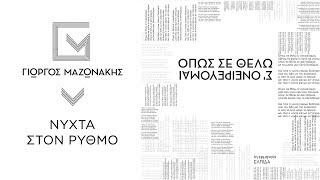 Γιώργος Μαζωνάκης - Όπως Σε Θέλω Σ' Ονειρεύομαι | Νύχτα Στον Ρυθμό