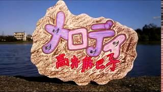 高井麻巳子 ♪メロディ おニャン子クラブ ♪セーラー服を脱がさないで 前列で歌う4人 ...