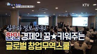 [국민리포트] 글로벌 창업 무역스쿨, 한인 경제인 육성