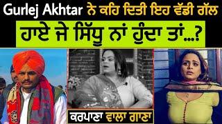 Sidhu Moose Wala   Gurlej Akhtar   Interview   G Wagon   MooseTape   Moosa Jatt   New Song 2021