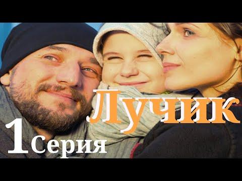 Лучик/ Сериал HD/ Серия 1