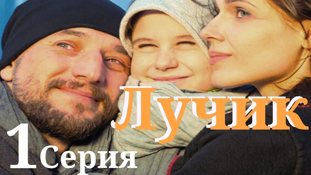 Лучик (2016 онлайн Сериал HD) Серия 1