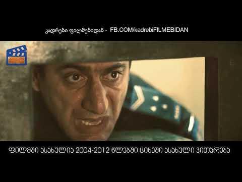 კომა - უმძიმესი მომენტები (KOMA - UMDZIMESI MOMENTEBI) კადრები ფილმებიდან