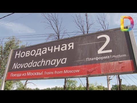 Долгопрудная и Новодачная: что строят на платформах города| Новости Долгопрудного