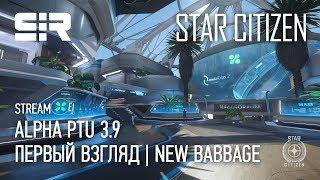 Star Citizen Alpha PTU 3.9 Первый Взгляд New Babbage