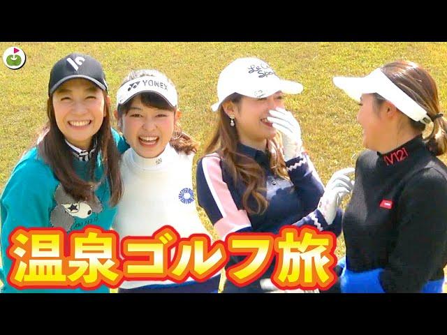 女子4人で温泉ゴルフ旅行してきた![#1] なお、全員辰年。