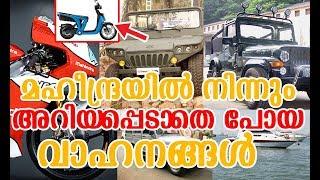 പട്ടാള വാഹനം മുതൽ ബോട്ട് വരെ 10 വാഹനങ്ങള് | 10 Mahindra Vehicles You Don't Know About