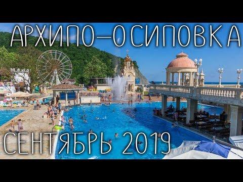 Архипо-Осиповка 2019. Море, пляж, цены, жильё, развлечения, прогулка / Есть ли отдыхающие? Осенью