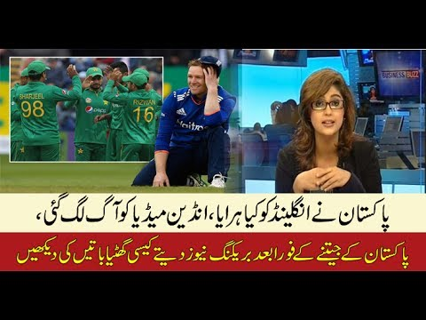 Indian media gone mad after Pakistan win against England 14 june 2017