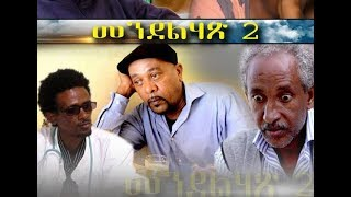 "Maico Records-New Eritrean Full Movie ""Mendlehax part 2 