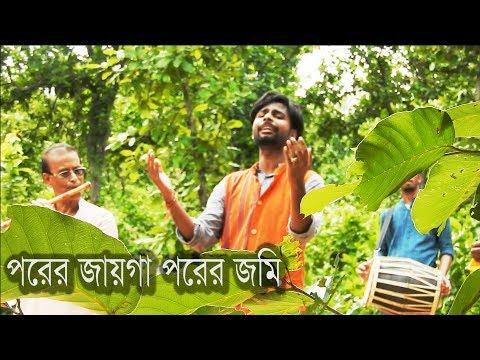 Porer Jaiga Porer Jomi II Deep Chatterjee II Abdul Alim II Bengali Folk