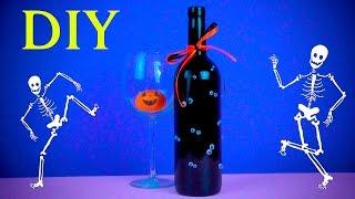 DIY: БУТЫЛКА с ГЛАЗАМИ / хэллоуин / оформление праздничного стола/ украшения на хэллоуин