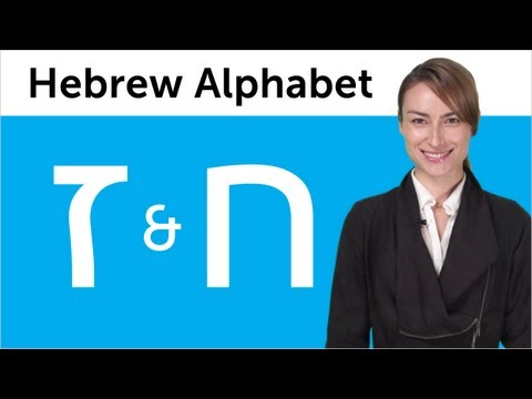 Learn Hebrew Writing - Hebrew Alphabet Made Easy