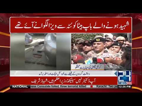 Rangers Chief Media Briefing On Chinese Consulate Attacks | 24 News HD
