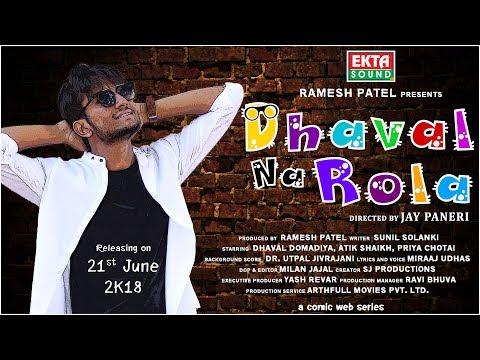 Dhaval Domadiya    Miraaj Udhas    Dhaval Na Rola    Trailer Song    Ekta Sound