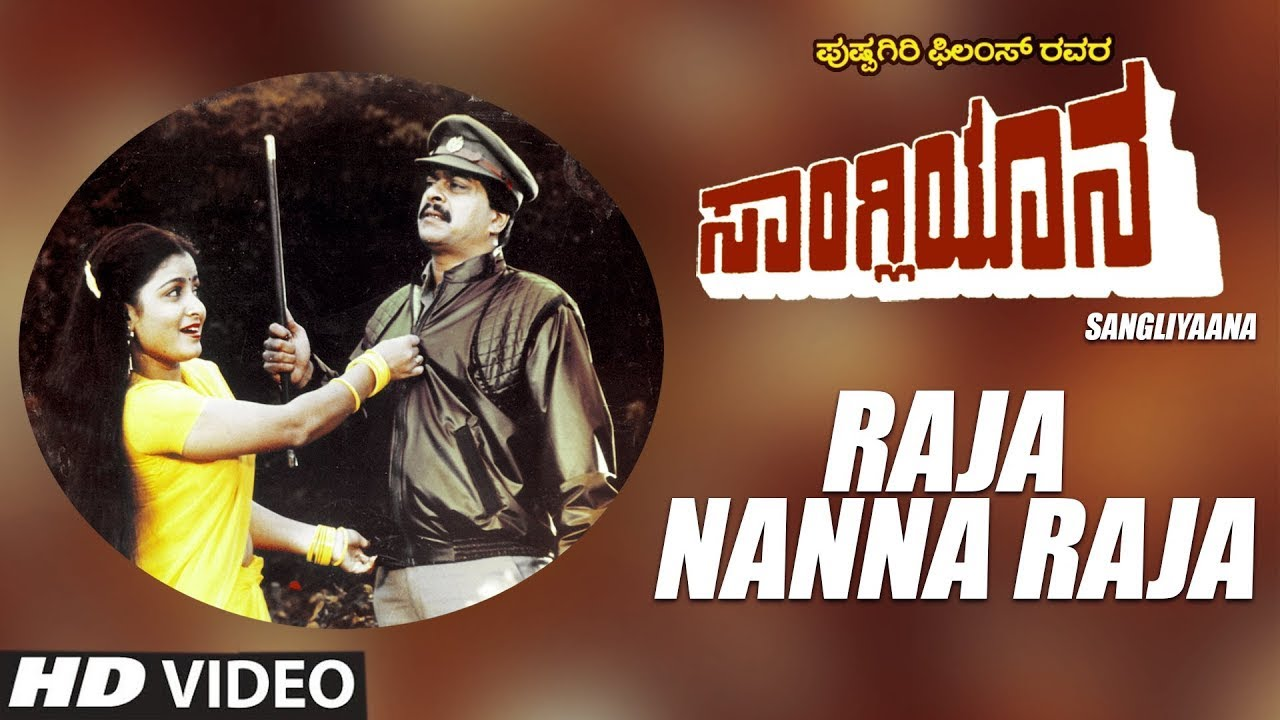 Raja Nanna Raja Full HD Video Song | Sangliyaana | Shankar Nag,Bhavya | Hamsalekha|Kannada Hit Songs